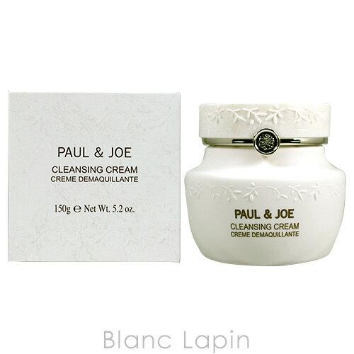【箱・外装不良】ポール&ジョー PAUL & JOE クレンジングクリーム 150g [166063]