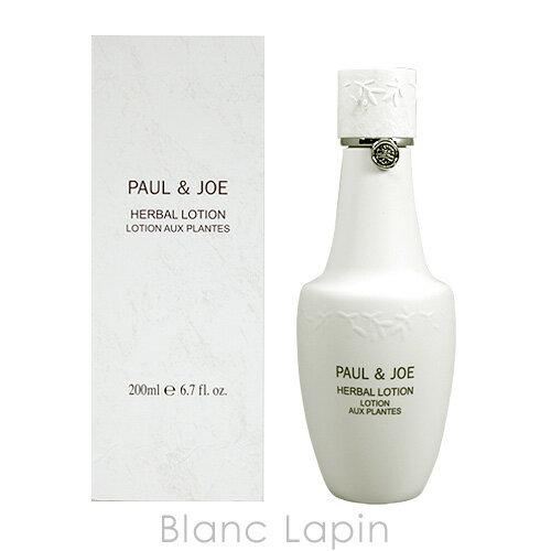 ポール&ジョー PAUL & JOE ハーバルローション 200ml [166087]