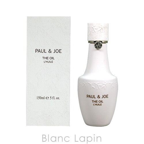 ポール&ジョー PAUL & JOE オイル 150ml [166070]