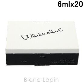 ポーラ ホワイトショット POLA/WHITE SHOT ホワイトショットQXS 6mlx20 [307434]