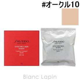 【並行輸入品】 資生堂 SHISEIDO シンクロスキンホワイトクッションコンパクトWT レフィル #オークル10 Golden 2 / 12g [145474]