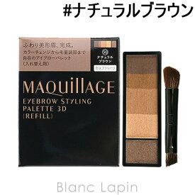 資生堂 マキアージュ SHISEIDO MAQuillAGE アイブロースタイリング3D レフィル #50 ナチュラルブラウン 4.2g [068258]【メール便可】
