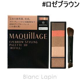 資生堂 マキアージュ SHISEIDO MAQuillAGE アイブロースタイリング3D レフィル #60 ロゼブラウン 4.2g [068265]【メール便可】
