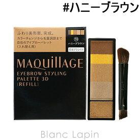 資生堂 マキアージュ SHISEIDO MAQuillAGE アイブロースタイリング3D レフィル #70 ハニーブラウン 4.2g [068272]【メール便可】