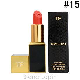 トムフォード TOM FORD リップカラー #15 ワイルドジンジャー 3g [010726]【メール便可】