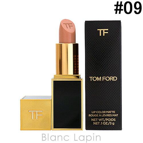トムフォード TOM FORD リップカラーマット #09 FIRST TIME 3g [036825]【メール便可】
