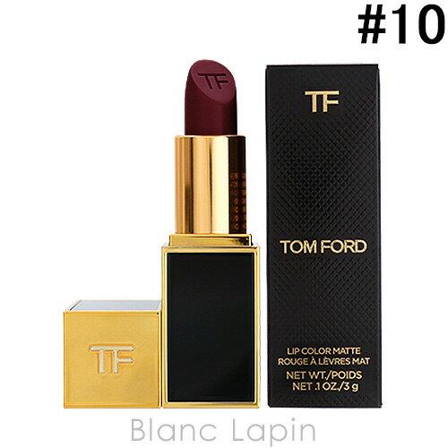 トムフォード TOM FORD リップカラーマット #10 BLACK DAHLIA 3g [036832]【メール便可】