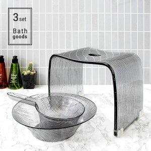 バスチェア 風呂いす バスボウル アクリル 3点セット 風呂イス 風呂椅子 おしゃれ アクリルバスグッズ バス用品 インテリア雑貨 日用品 トイレ用品