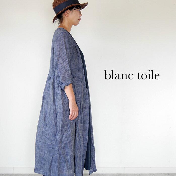 *new*フレンチリネン ボイル カシュクールワンピース/羽織り/ロングカーデ/ストライプ/made in japan/linen