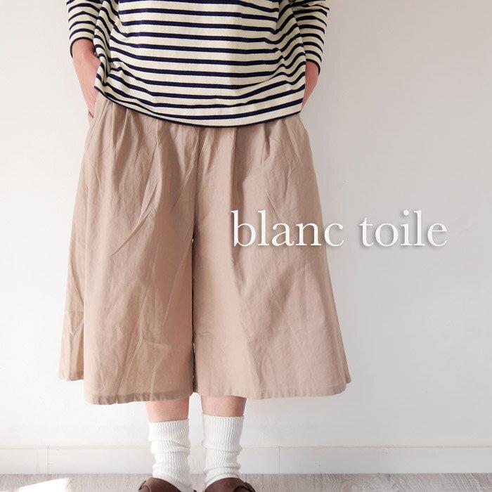 【セールsale 3900円→2000円】リネンコットンワイドパンツ/キュロット/麻綿 /8分丈袴パンツ