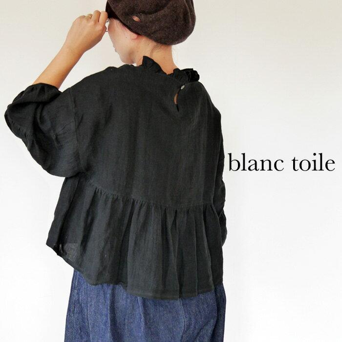 織姫炊き リネン衿フリルブラウス プルオーバー 日本製