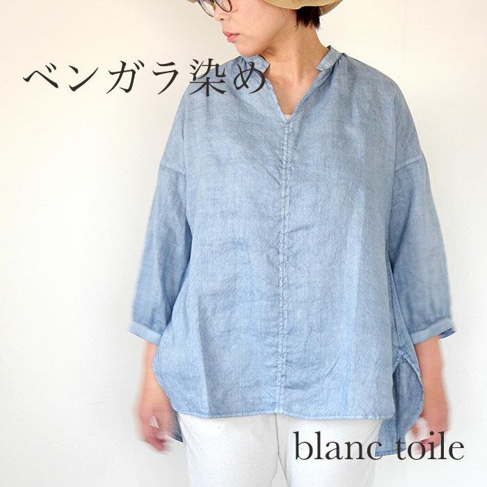 リネンスキッパーブラウス/ベンガラ染めシャツ/リネンシャツ