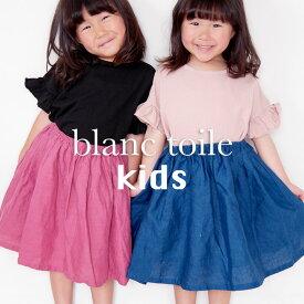 【キッズ】リネンギャザースカート/ターコイズ/チェリーピンク