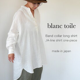 バンドカラーロングシャツ/プレミアムフレンチリネン/リネンAラインシャツワンピース/スキッパーシャツ/プルオーバーシャツ/made in japan