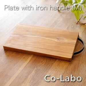 取手付木製プレートM/カッティングボード/最高級本チーク材/アイアンハンドル/四角/150×280mm