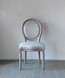 Rue de Passy ダイニングチェア・マリアンヌ・ツイード・グレー/アンティーク フランス インテリア フレンチ 北欧 家具 リビング ヨーロッパ 輸入 モダン おしゃれ いす 椅子 レトロ アンティーク調 チェア ロココ調