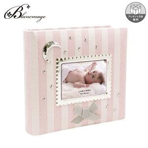 【取寄せ】フォトフレーム おしゃれ ベビーアルバム ストライプ生地 ピンク 無料ラッピング 無料メッセージカード おむつケーキやお花と同梱可能 ラドンナ 出産祝い 男の子 女の子 AMB63-S2-P