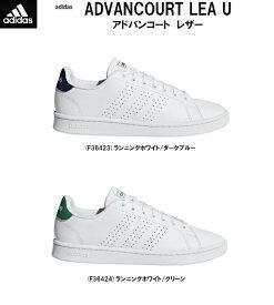 あす楽対応 送料無料 アディダス アドバンコート レザー U adidas ADVANCOURT LEA U メンズ レディース スニーカー ホワイト 全2色 F36424 F36423