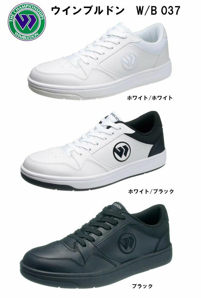 【送料無料】 ウインブルドン 037 W/B037 通学靴にも大活躍!白スニーカー 3E アサヒシューズ ウィンブルドン