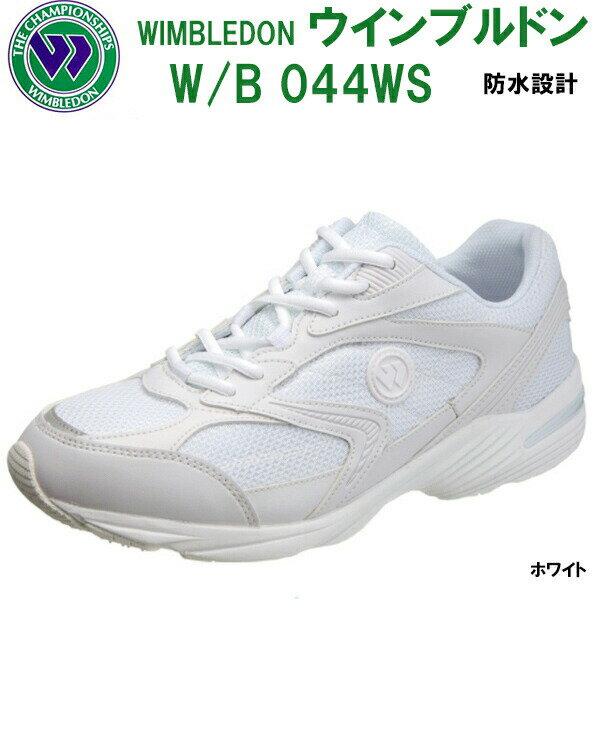 【送料無料】 ウインブルドン 044WS W/B044WS 通学靴にも大活躍 防水設計で安心 白スニーカー 3E アサヒシューズ WIMBLEDON KF79661