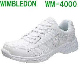 WIMBLEDON ウインブルドン WM4000 アサヒシューズ ホワイトスニーカー アサヒシューズ 通学靴にも大活躍 白スニーカー 4E WM-4000 ウィンブルドン