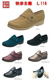 送料無料 アサヒシューズ 快歩主義 L118 軽量ゆったりケアシューズ レディース 靴 KS2332