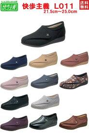 【送料無料】アサヒシューズ 快歩主義 L011 軽量ゆったりケアシューズ レディース 靴
