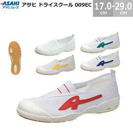 アサヒドライスクール 009EC KD3858AA ベビー ジュニア キッズ 17.0-29.0cm 2E 上履き 上靴 アサヒ靴 ASAHI