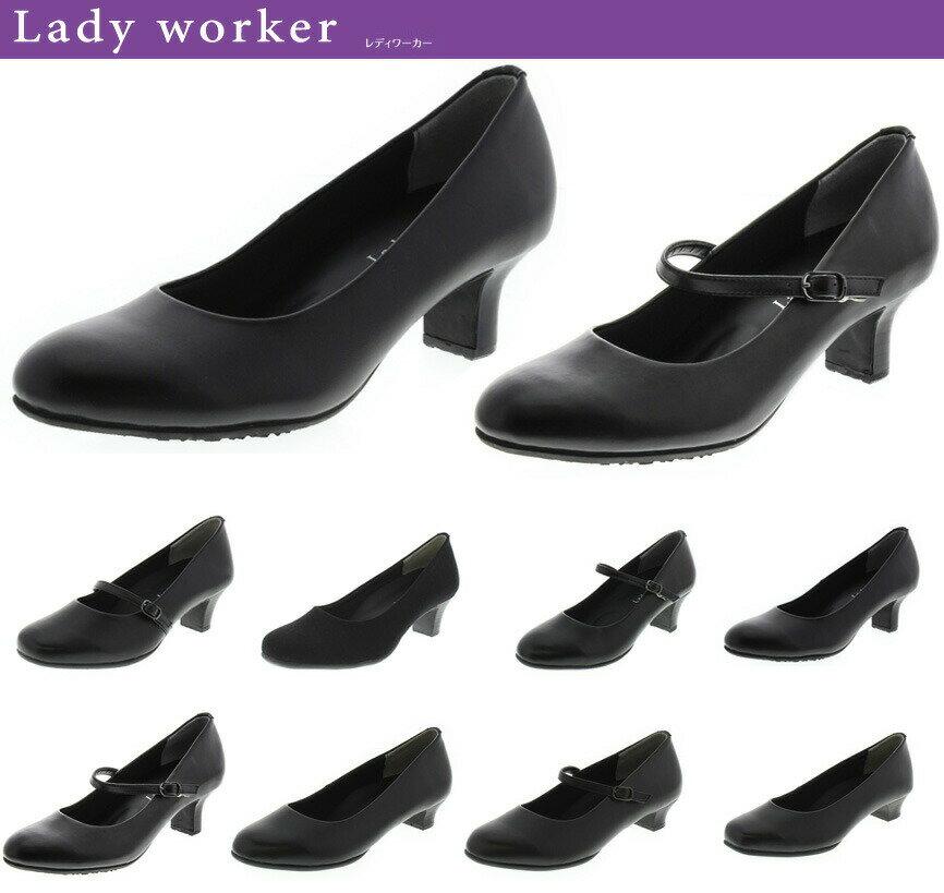 送料無料 Lady worker レディワーカー アシックス商事 レディース オフィスシューズ asics trading ブラック LO-14590 LO-14620 LO-14630 LO-14640 LO-16580 LO-16590 LO-15650 LO-15670 LO-15680