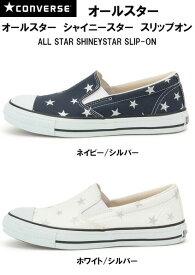 【あす楽対応】【送料無料】ALL STAR SHINEYSTAR SLIP-ON コンバース オールスター シャイニースター スリップオン