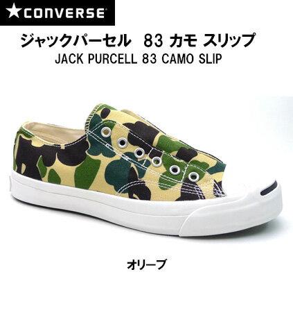【正規品】ジャックパーセル 83 カモ スリップ Converse JACK PURCELL 83 CAMO SLIP メンズ レディース 1色