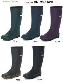 あす楽対応 送料無料 ヒロミチナカノ レインブーツ HN WL162R 女性用ラバーブーツ レディース 長靴