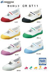 【あす楽対応】ムーンスター 上履き キャロット CR ST11 上靴 スクールシューズ ゆったり設計 moomstar