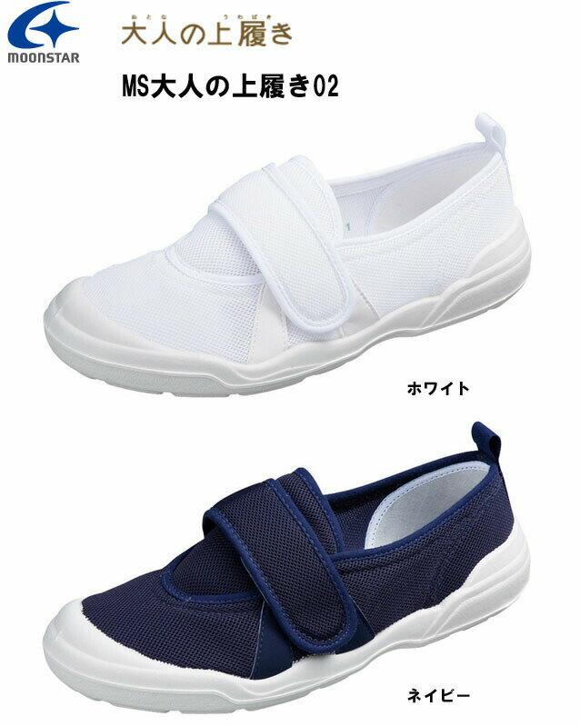 【あす楽対応】MS大人の上履き02ありそうでなかった上履き型室内履きシューズ!安心の日本製