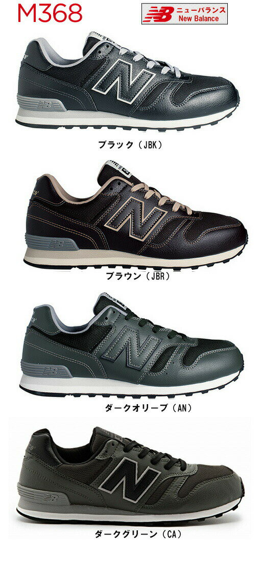 【あす楽対応】【送料無料】ニューバランス M368 スニーカー メンズ 全3色