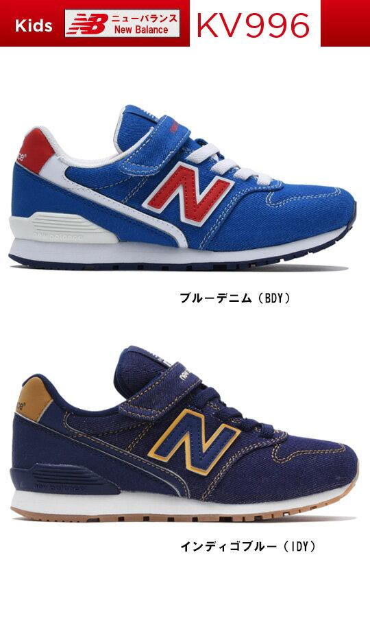ニューバランス(Newbalance) キッズシューズ KV996 17.0〜24.0cm キッズ用 男女兼用モデル 2色