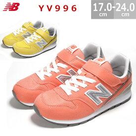 【あす楽対応】ニューバランス YV996 ジュニア キッズシューズ 17.0-24.0cm 子供靴 男の子 女の子 接着強度と耐久性アップ 全2色 コーラルピンク CCP イエロー CYG