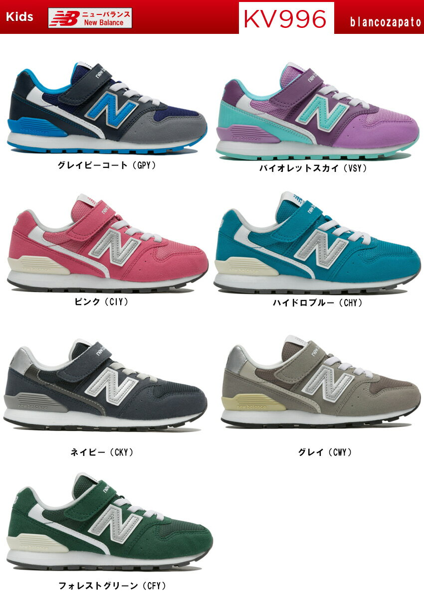 【あす楽対応】ニューバランス キッズシューズ ジュニア KV996 17.0〜24.0cm 子供靴