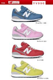 【あす楽対応】ニューバランス YV996 ジュニア キッズシューズ 17.0〜24.0cm 子供靴 男の子 女の子