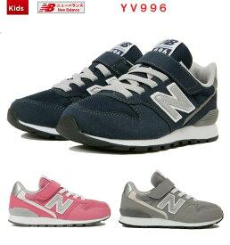 【あす楽対応】ニューバランス YV996 ジュニア キッズシューズ 17.0〜24.0cm 子供靴 男の子 女の子 人気定番カラー