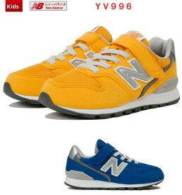 【あす楽対応】ニューバランス YV996 ジュニア キッズシューズ 17.0〜24.0cm 子供靴 男の子 女の子 接着強度と耐久性アップ