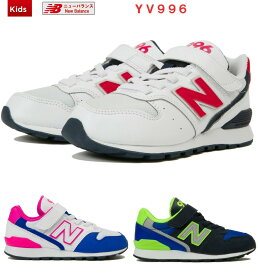 【あす楽対応】ニューバランス YV996 ジュニア キッズシューズ 17.0〜24.0cm 子供靴 男の子 女の子 接着強度と耐久性アップ 90's PACK DC DN DO