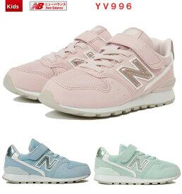 【あす楽対応】ニューバランス YV996 GIRLS PASTEL PACK ジュニア キッズシューズ 17.0〜24.0cm 子供靴 男の子 女の子 接着強度と耐久性アップ