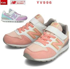 ニューバランス YV996 ジュニア キッズシューズ 17.0-24.0cm 子供靴 女の子 ガールズパック PPY PLQ