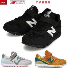 ニューバランス YV996 ジュニア キッズシューズ 17.0-24.0cm 子供靴 男の子 女の子 TIGER PACK AWT ATG AMN