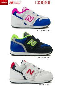 【あす楽対応】ニューバランス ベビーシューズ IZ996 ベビー キッズ用 男女兼用モデル 全3色