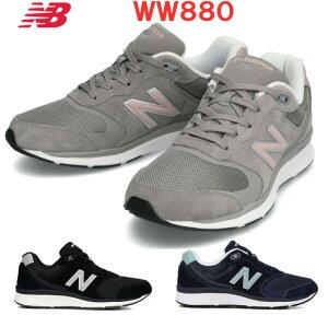 【あす楽対応】【送料無料】ニューバランス WW880 レディース ウォーキングシューズ 2E 幅広 全3色 ブラック BL4 グレイ GP4 ネイビー NB4 靴 プレゼントにも最適