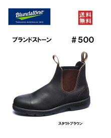 【正規品】ブランドストーン Blundstone 500 サイドゴアブーツ レザーブーツ ショートブーツ BS500 SIDE GORE BOOTS レディース メンズ