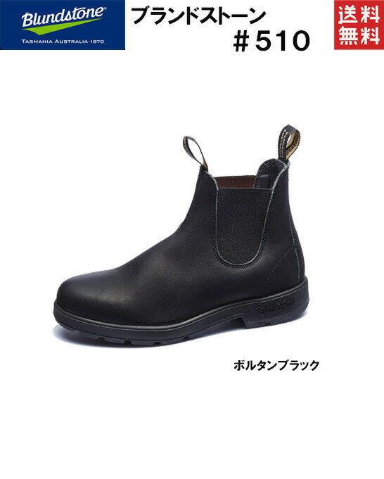 【正規品】ブランドストーン Blundstone 510 サイドゴアブーツ レザーブーツ ショートブーツ SIDE GORE BOOTS レディース メンズ