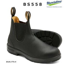 ブランドストーン サイドゴアブーツ BS558 メンズ レディース ボルタンブラック 22.5cm-28.5cm BS558089 【正規品】